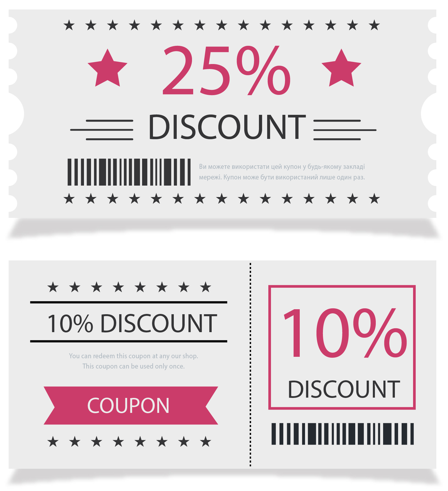 Coupons and certificates