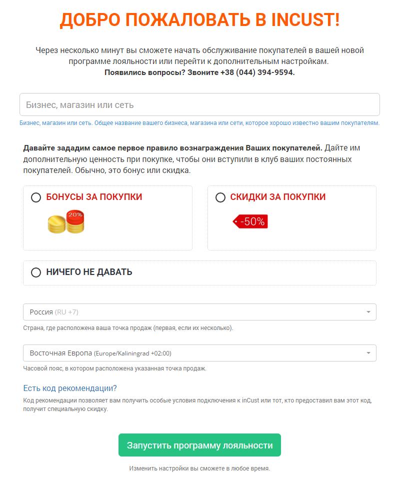 Регистрация вашей программы лояльности в сервисе inCust