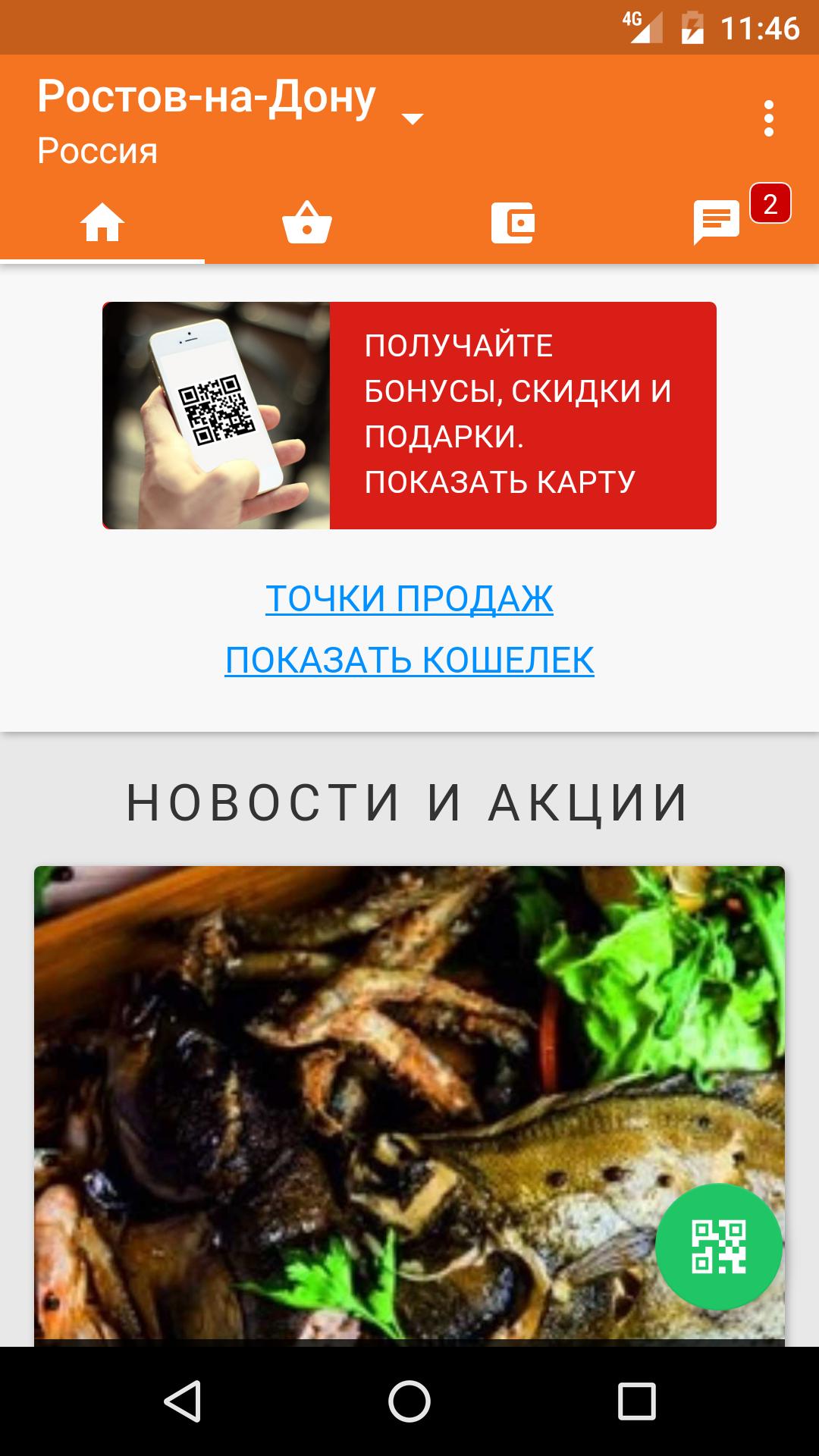 Мобильное приложение inCust: информация о компании, торговые точки, контакты, программы лояльности
