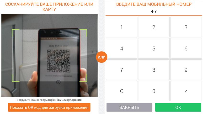 Настройка Киоска в режиме аутентификации покупателя