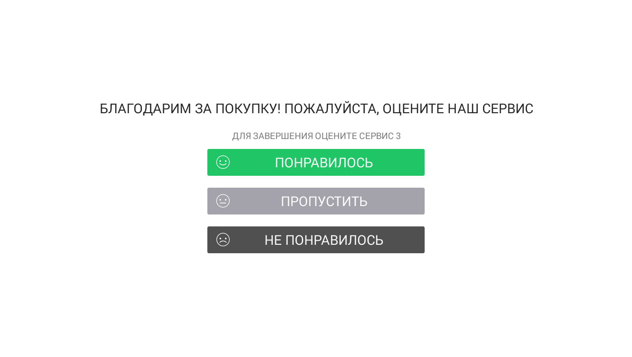 Киоск в режиме аутентификации покупателя