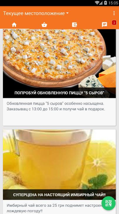 Новости, геотаргентинговые новости, персональные новости, новости с сайта или соц. сети, сообщения, прием сообщений