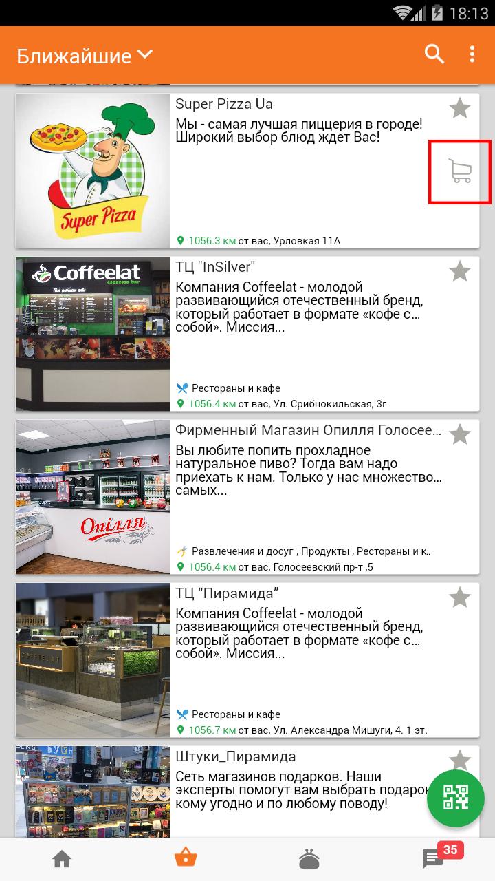 Магазин в приложении покупателя inCust