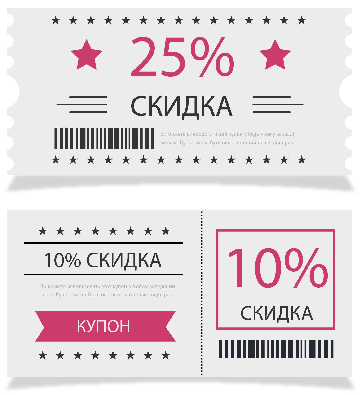 Купоны и сертификаты