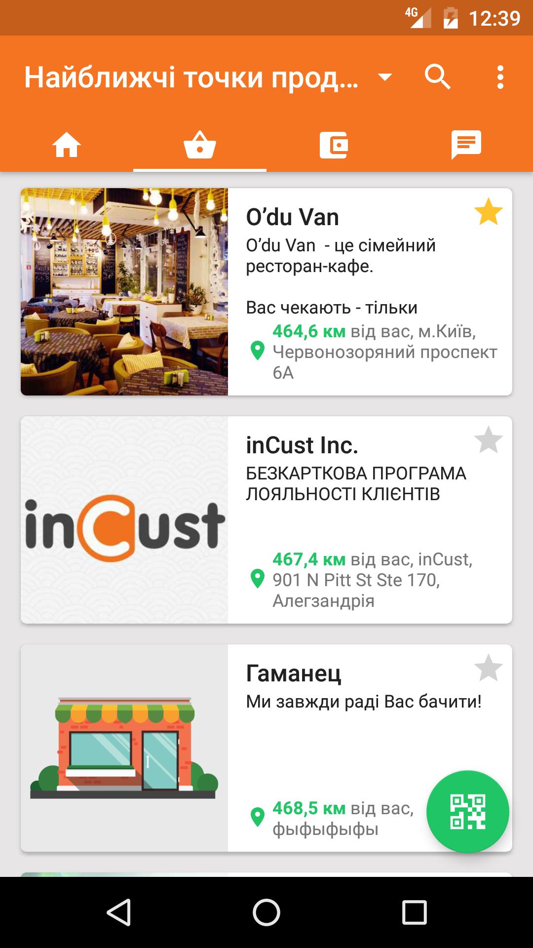 Мобільний додаток inCust: інформація про компанію, торгові точки, контакти, програми лояльності