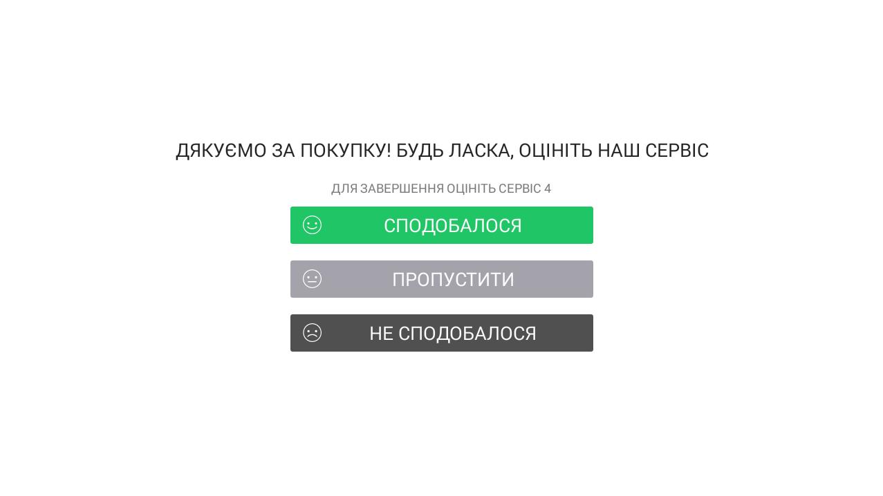 Налаштування Кіоску в режимі аутентифікації покупця