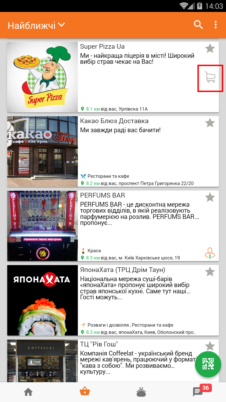 Як налаштувати Крамницю у додатку покупця inCust?