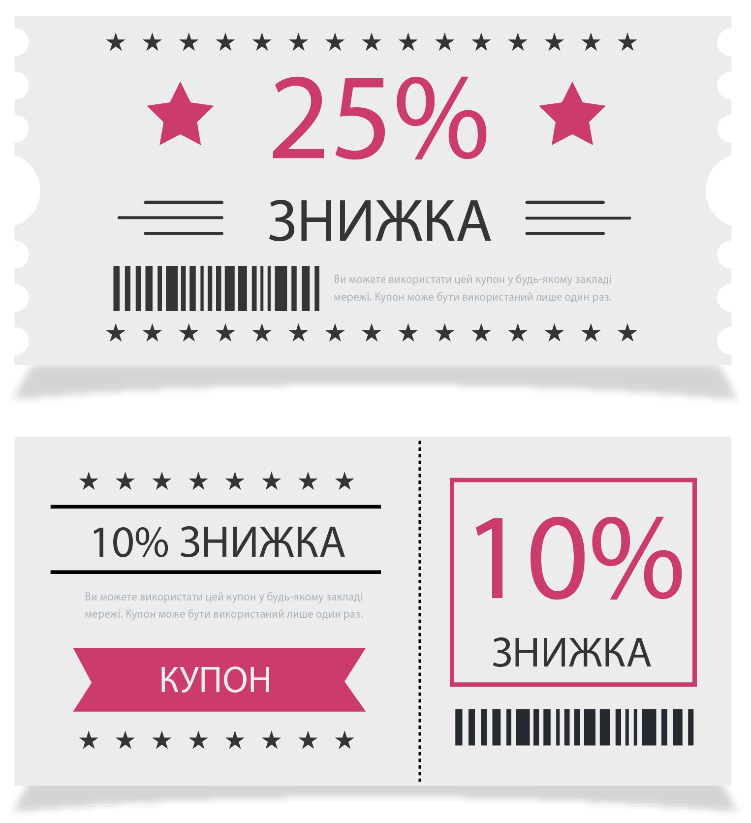 Купони і сертифікати